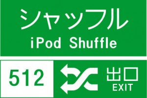 iPod Shuffle 512MB. By flickr user purprin.